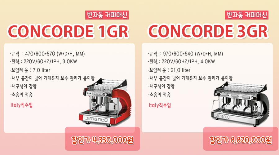 콩코드1,3GR